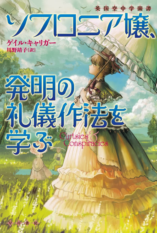 http://gailcarriger.com/images/books/ForeignEditions/CCJapan.jpg