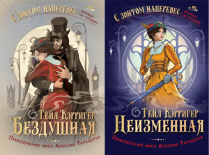 Russian Covers Soulless Changeless